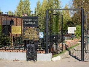 центральное кладбище Зеленоград
